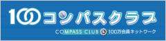 コンパスクラブ